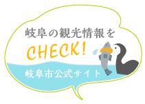 岐阜市観光情報・岐阜市公式サイト